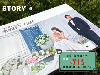 2018-04月限時優惠- 28×21橫式精裝寫真本40頁