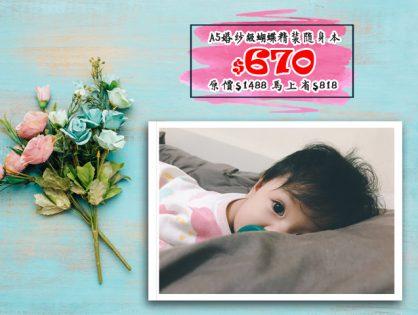 2018-07月限時優惠- A5橫式婚紗級蝴蝶精裝隨身本