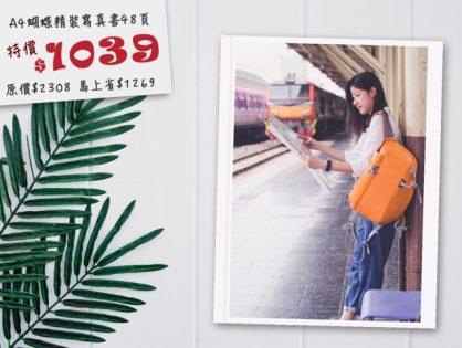 2018-8月限時優惠-A4蝴蝶精裝寫真書48頁