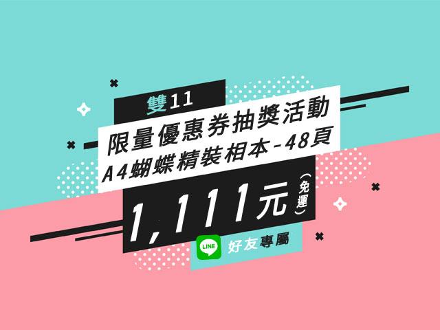 『1111』A4蝴蝶精裝相本-48頁,限量優惠券!
