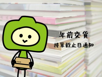 2019年前交貨接單截止日、春節公休2/2~2/10