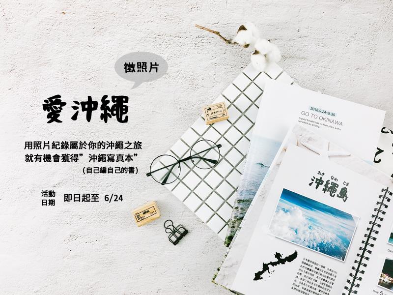 新品-愛沖繩-發佈x照片募集中!