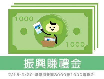 STORY365  振興賺禮金