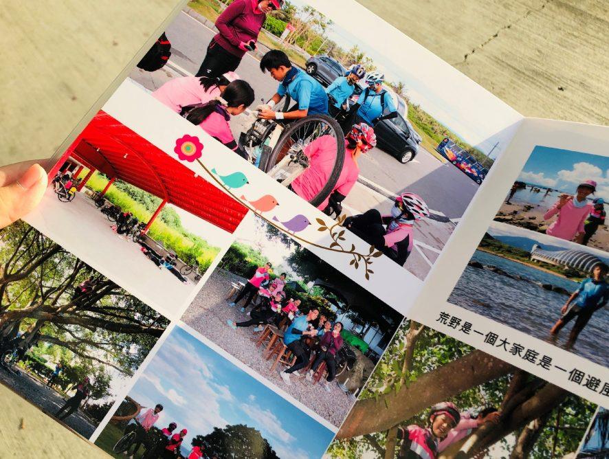 粉絲相本書故事分享-親子單車環島