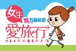 女生愛旅行 | 五福旅遊 X STORY365