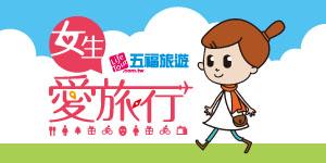 女生愛旅行   五福旅遊 X STORY365