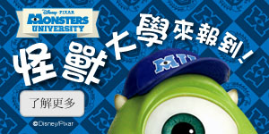 Monster University Photobook in STORY365