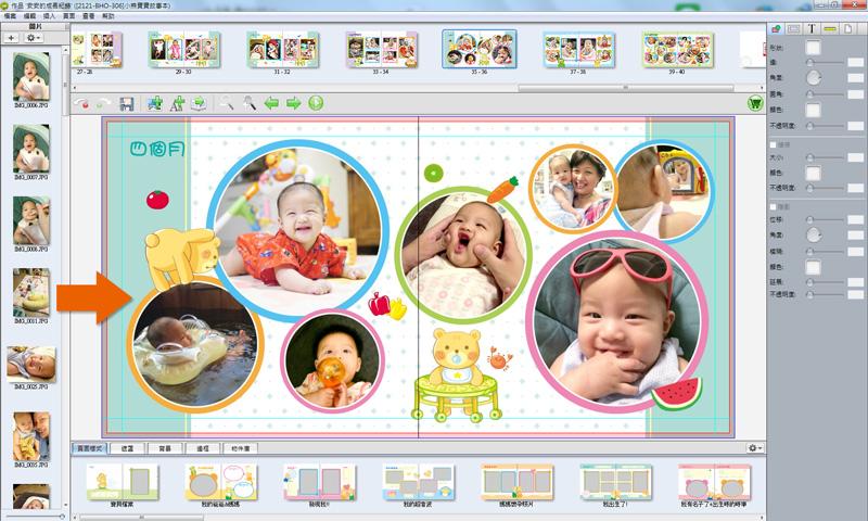 寶寶 成長 照片 紀錄 本 編輯 軟體