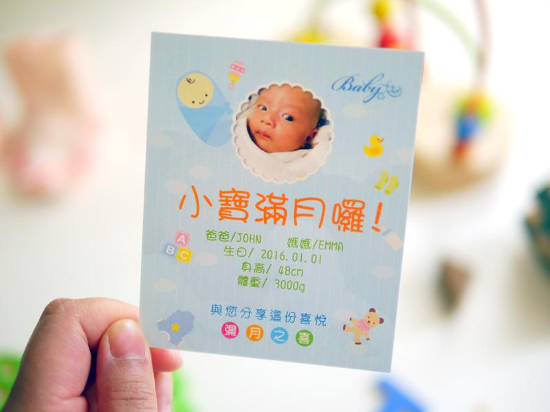 寶寶 彌月 小卡 製作 範本