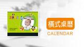橫式米奇桌曆A