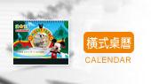 橫式妙妙屋桌曆A