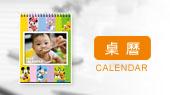 歡樂米奇桌曆