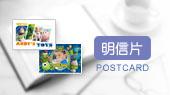 迪士尼系列客製化明信片