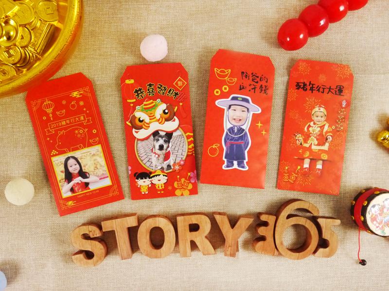 客製化紅包袋 紅包袋製作 自製紅包袋