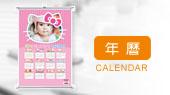 三麗鷗授權卡通年曆