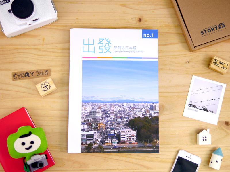 旅遊 風格 相片書 照片書