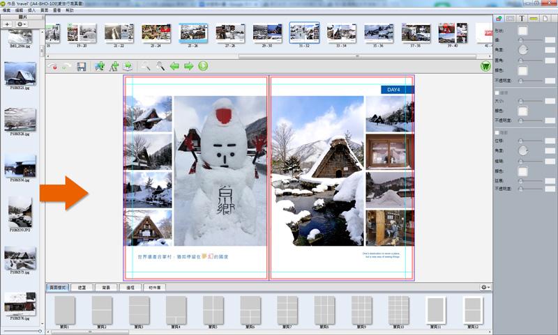 旅遊 主題 照片 編輯 軟體