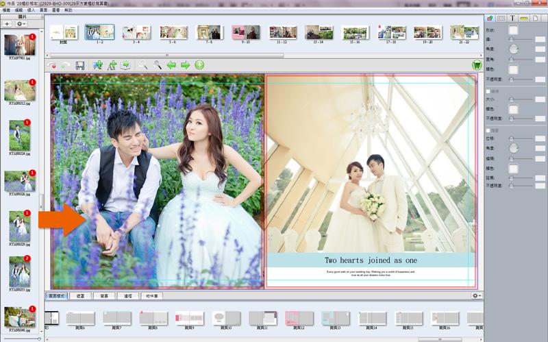 婚紗 主題 照片 編輯 軟體