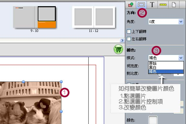STORY365軟體如何簡單改變圖片顏色