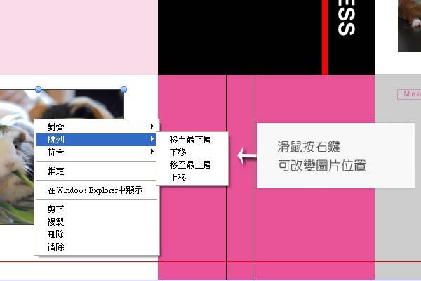 STORY365軟體如何改變圖片上下層