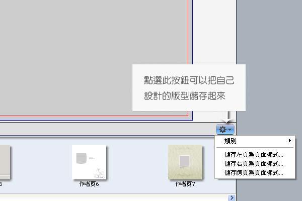 STORY365相片書軟體可儲存頁面樣式