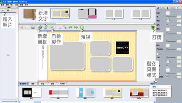 看看STORY365相片書軟體介面