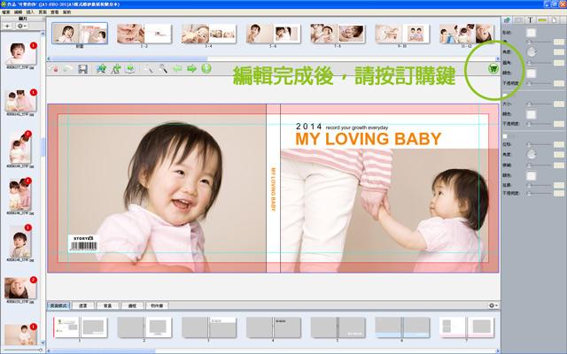 看看STORY365相片書訂購流程