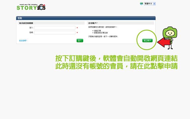 看看STORY365相片書註冊畫面